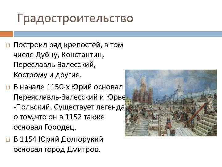 Градостроительство Построил ряд крепостей, в том числе Дубну, Константин, Переславль-Залесский, Кострому и другие. В
