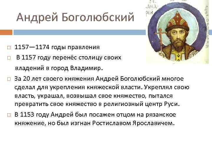 Андрей Боголюбский 1157— 1174 годы правления В 1157 году перенёс столицу своих владений в