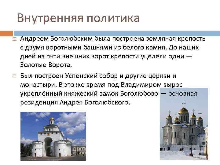 Внутренняя политика Андреем Боголюбским была построена земляная крепость с двумя воротными башнями из белого