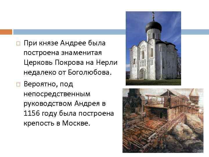 При князе Андрее была построена знаменитая Церковь Покрова на Нерли недалеко от Боголюбова.