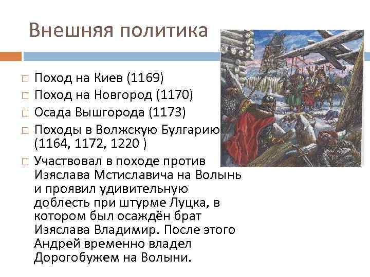 Внешняя политика Поход на Киев (1169) Поход на Новгород (1170) Осада Вышгорода (1173) Походы