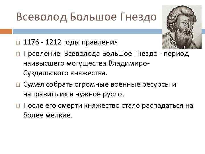 Всеволод Большое Гнездо 1176 - 1212 годы правления Правление Всеволода Большое Гнездо - период