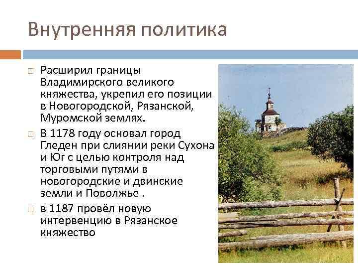 Внутренняя политика Расширил границы Владимирского великого княжества, укрепил его позиции в Новогородской, Рязанской, Муромской