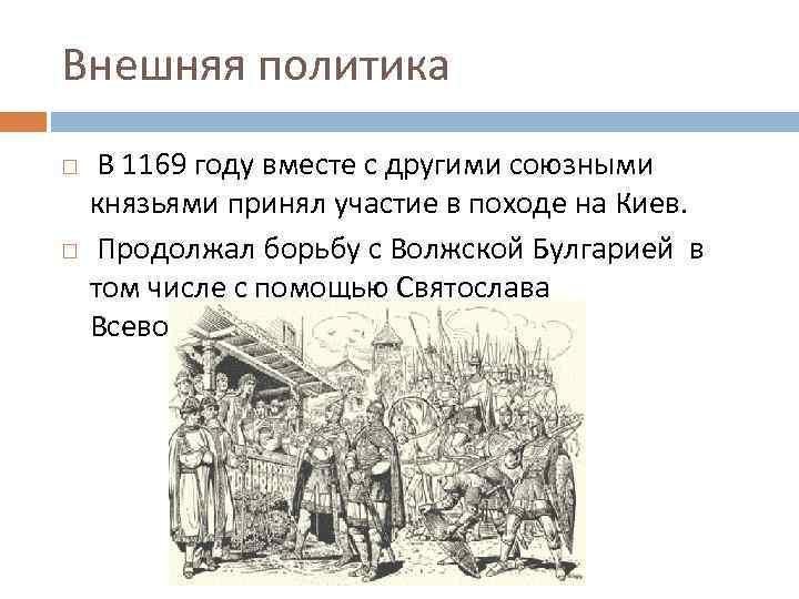 Внешняя политика В 1169 году вместе с другими союзными князьями принял участие в походе