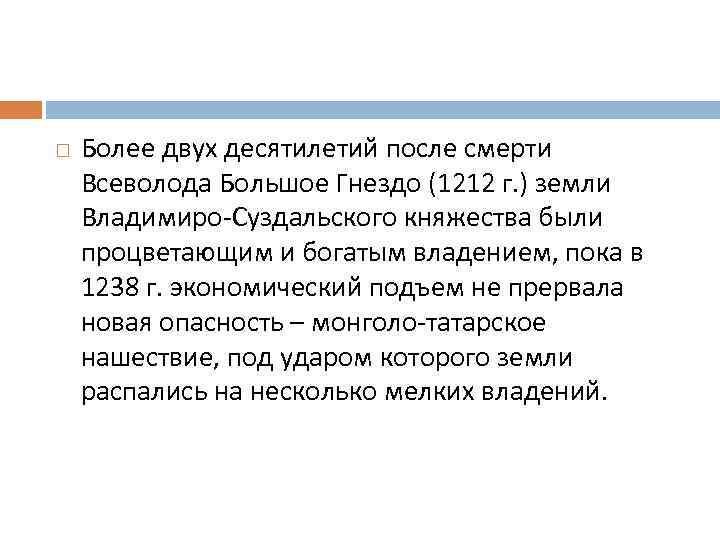 Более двух десятилетий после смерти Всеволода Большое Гнездо (1212 г. ) земли Владимиро-Суздальского