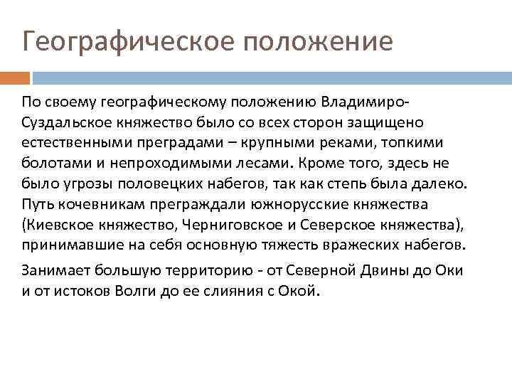 Географическое положение По своему географическому положению Владимиро. Суздальское княжество было со всех сторон защищено