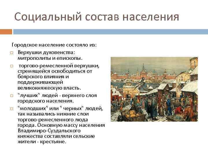 Социальный состав населения Городское население состояло из: Верхушки духовенства: митрополиты и епископы. торгово-ремесленной верхушки,