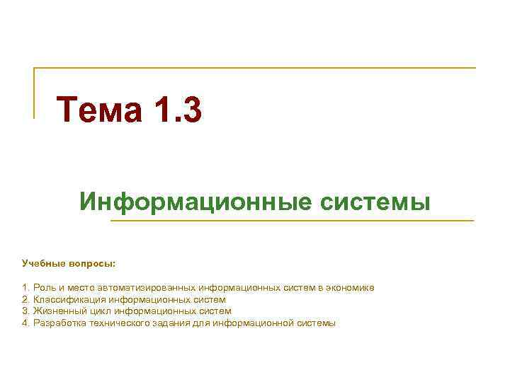 Тема 1. 3 Информационные системы Учебные вопросы: 1. Роль и место автоматизированных информационных систем