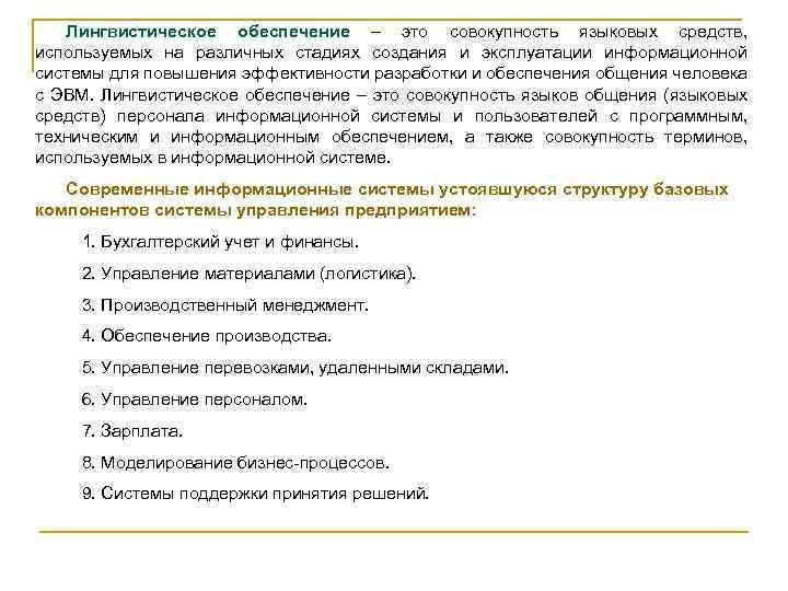 Лингвистическое обеспечение – это совокупность языковых средств, используемых на различных стадиях создания и эксплуатации