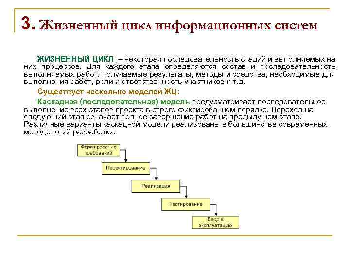 3. Жизненный цикл информационных систем ЖИЗНЕННЫЙ ЦИКЛ – некоторая последовательность стадий и выполняемых на