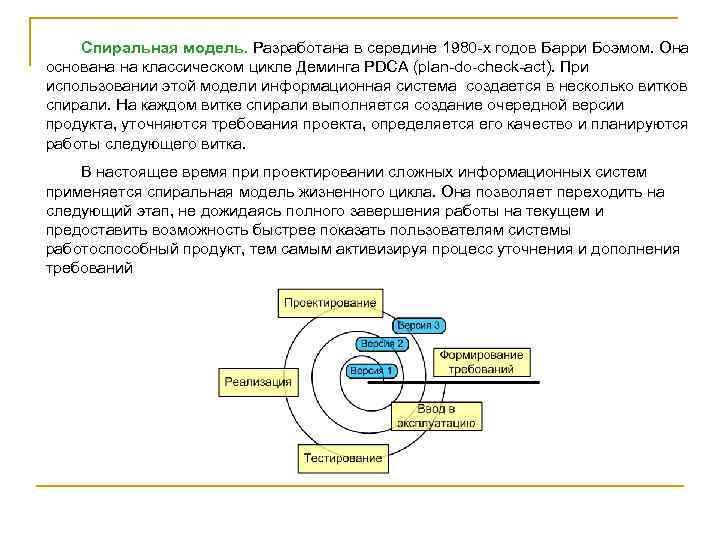 Спиральная модель. Разработана в середине 1980 х годов Барри Боэмом. Она основана на классическом