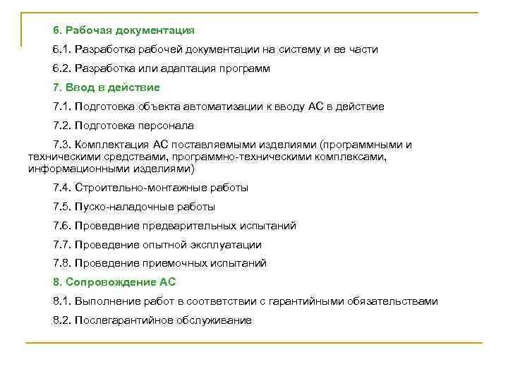 6. Рабочая документация 6. 1. Разработка рабочей документации на систему и ее части 6.