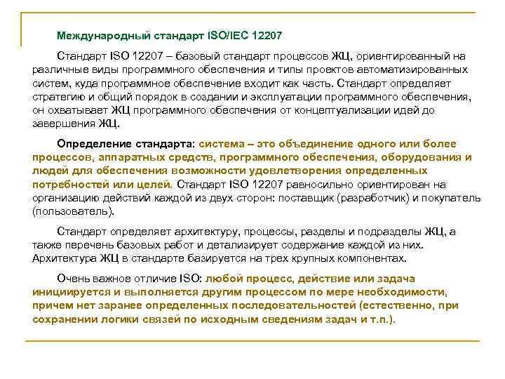 Международный стандарт ISO/IEC 12207 Стандарт ISO 12207 – базовый стандарт процессов ЖЦ, ориентированный на