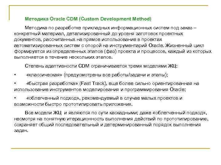 Методика Oracle CDM (Custom Development Method) Методика по разработке прикладных информационных систем под заказ
