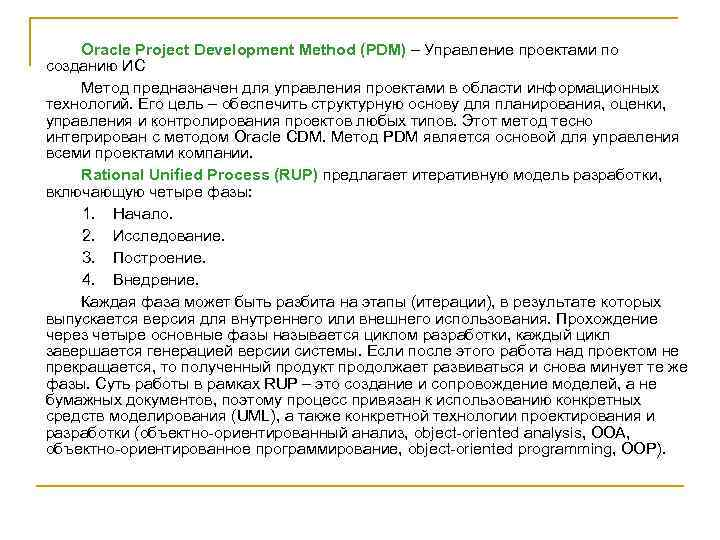 Oracle Project Development Method (PDM) – Управление проектами по созданию ИС Метод предназначен для