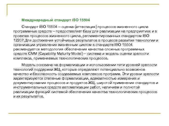 Международный стандарт ISO 15504 Стандарт ISO 15504 – оценка (аттестация) процессов жизненного цикла программных