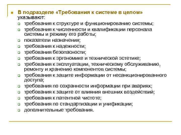 n В подразделе «Требования к системе в целом» указывают: q требования к структуре и