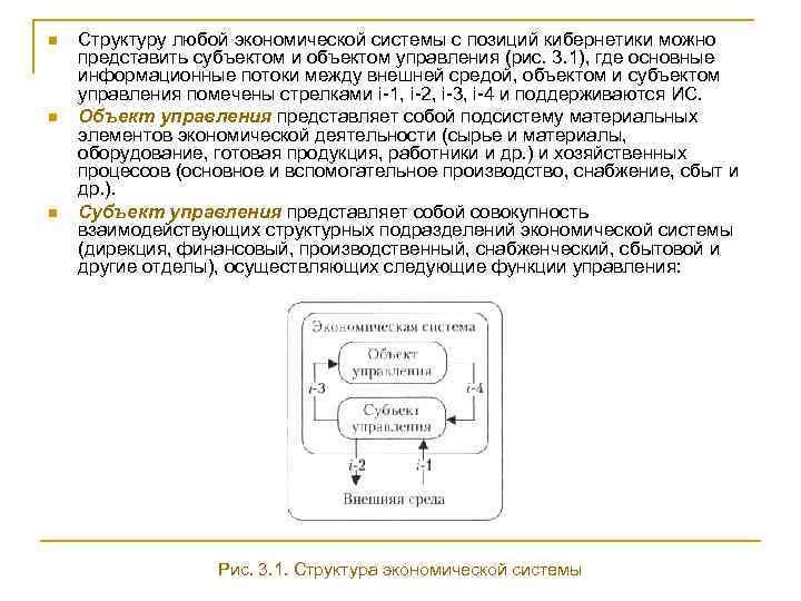 n n n Структуру любой экономической системы с позиций кибернетики можно представить субъектом и