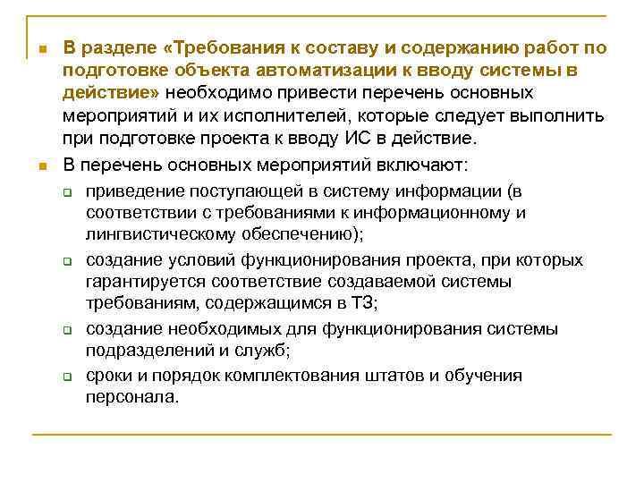n n В разделе «Требования к составу и содержанию работ по подготовке объекта автоматизации