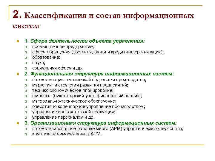 2. Классификация и состав информационных систем n 1. Сфера деятельности объекта управления: q q