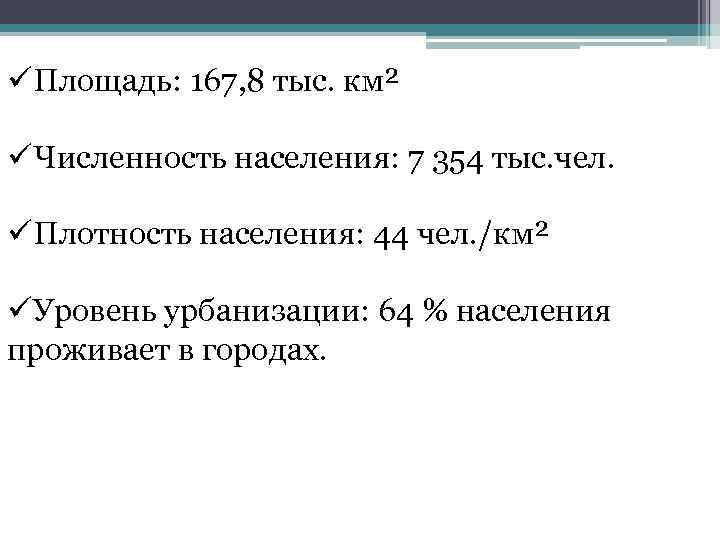 üПлощадь: 167, 8 тыс. км² üЧисленность населения: 7 354 тыс. чел. üПлотность населения: 44