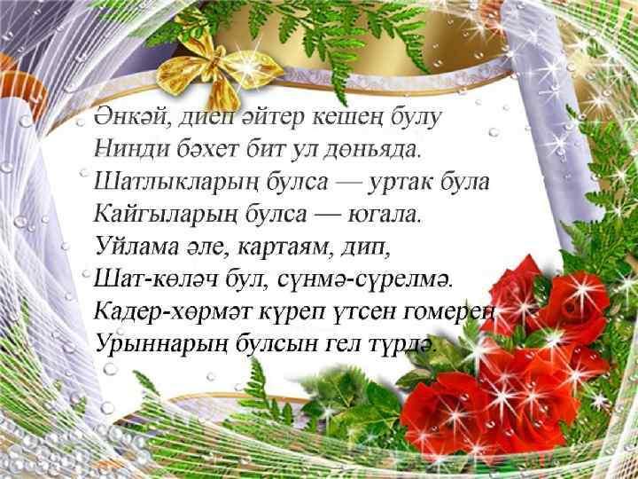 это поздравление на татарском дэу эти еще