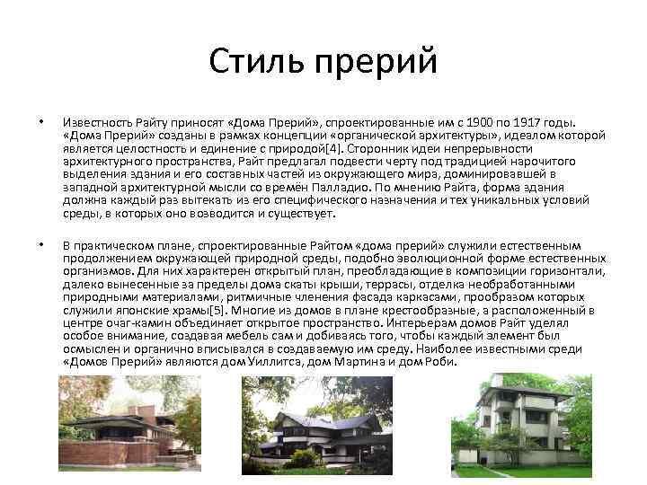 Стиль прерий • Известность Райту приносят «Дома Прерий» , спроектированные им с 1900 по