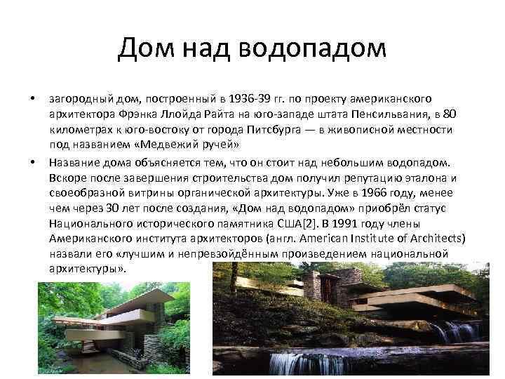 Дом над водопадом • • загородный дом, построенный в 1936 -39 гг. по проекту