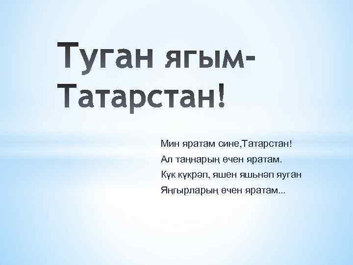 гдзмин яратам сине татарстан текст