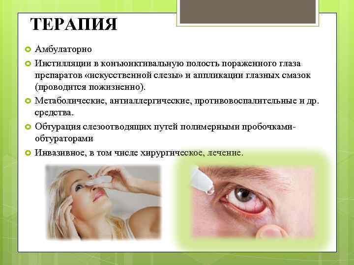 ТЕРАПИЯ Амбулаторно Инстилляции в конъюнктивальную полость пораженного глаза препаратов «искусственной слезы» и аппликации глазных