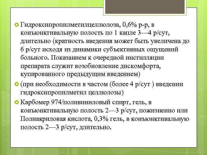 Гидроксипропилметилцеллюлоза, 0, 6% р-р, в конъюнктивальную полость по 1 капле 3— 4 р/сут,
