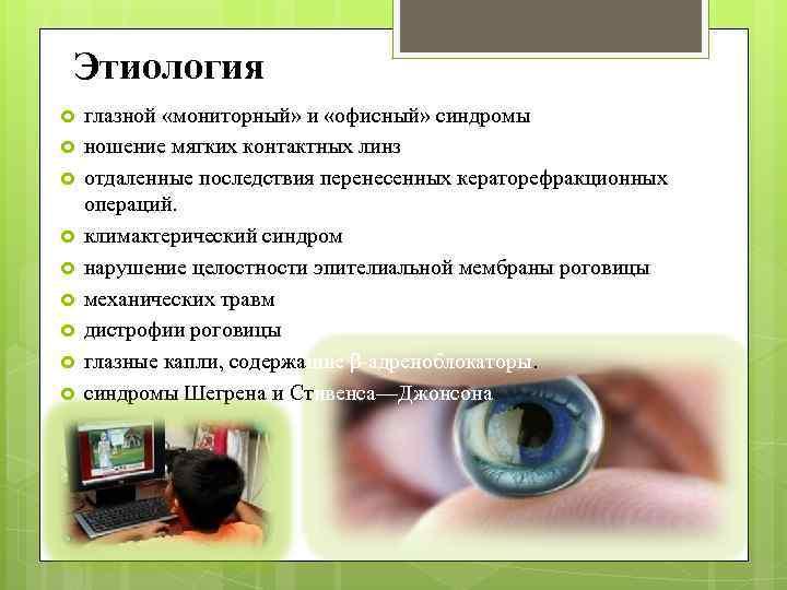 Этиология глазной «мониторный» и «офисный» синдромы ношение мягких контактных линз отдаленные последствия перенесенных кераторефракционных