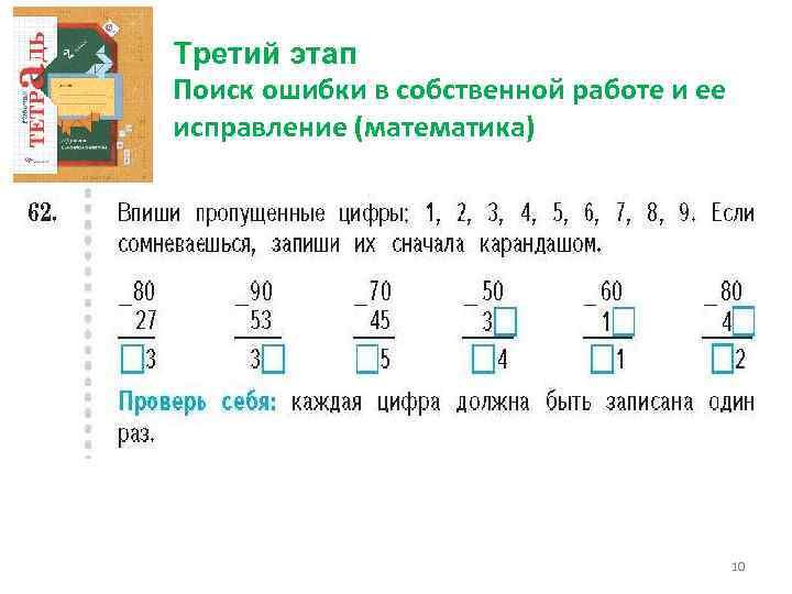 Третий этап Поиск ошибки в собственной работе и ее исправление (математика) 10