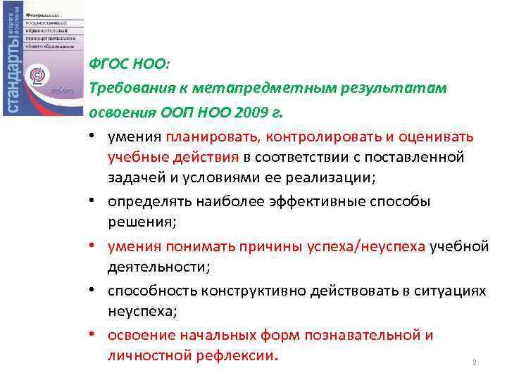 ФГОС НОО: Требования к метапредметным результатам освоения ООП НОО 2009 г. • умения планировать,