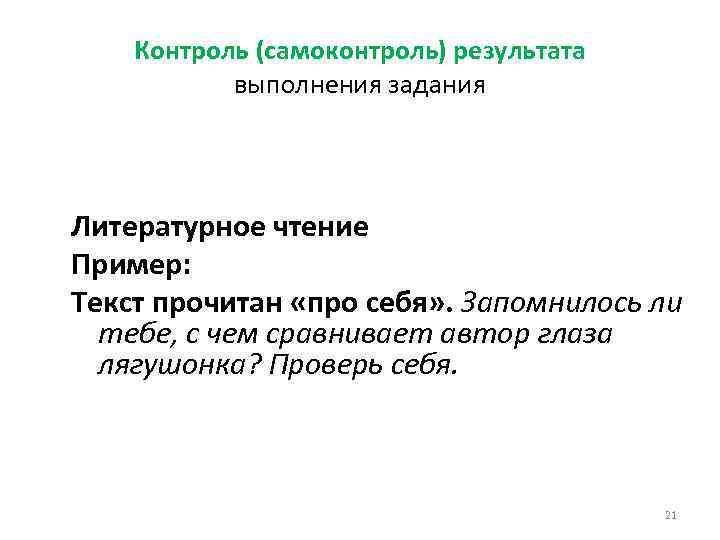 Контроль (самоконтроль) результата выполнения задания Литературное чтение Пример: Текст прочитан «про себя» . Запомнилось