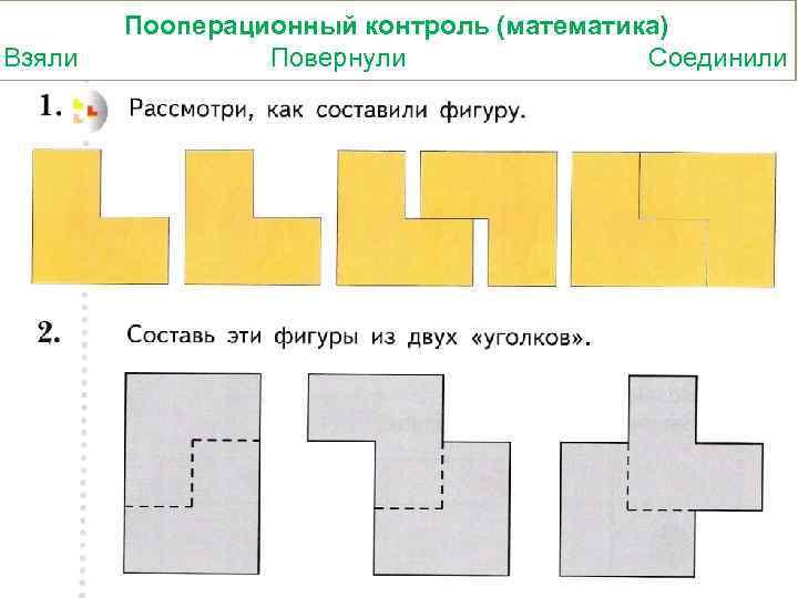 Взяли Пооперационный контроль (математика) Повернули Соединили 28 28