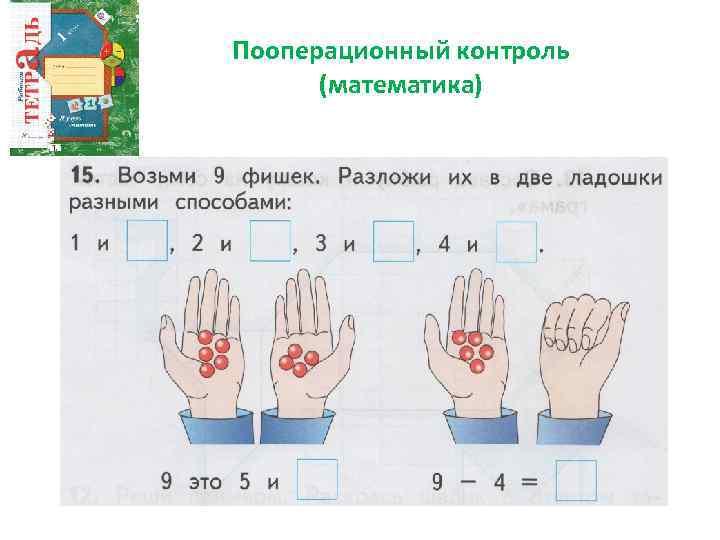 Пооперационный контроль (математика)