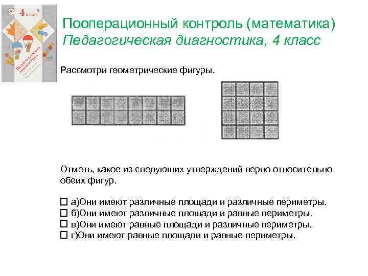Пооперационный контроль (математика) Педагогическая диагностика, 4 класс Рассмотри геометрические фигуры. Отметь, какое из следующих