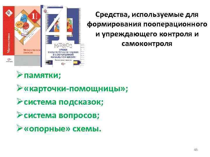 Средства, используемые для формирования пооперационного и упреждающего контроля и самоконтроля Ø памятки; Ø
