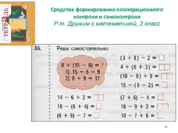 Средства формирования пооперационного контроля и самоконтроля Р. т. Дружим с математикой, 2 класс 49