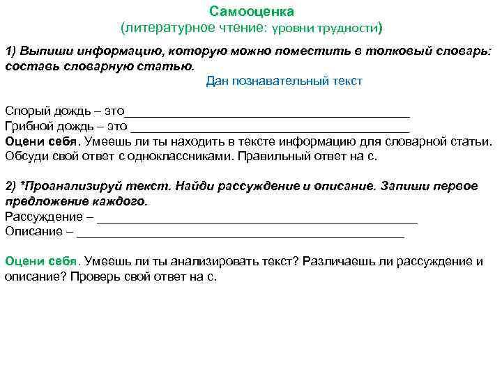 Самооценка (литературное чтение: уровни трудности) 1) Выпиши информацию, которую можно поместить в толковый словарь: