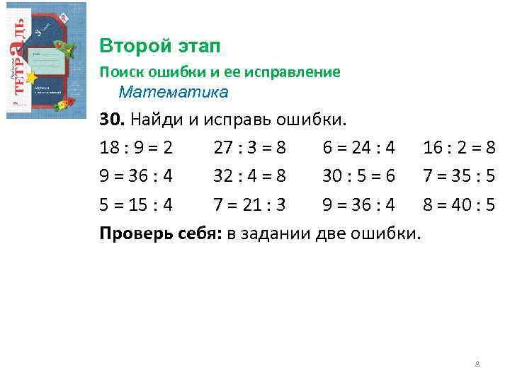 Второй этап Поиск ошибки и ее исправление Математика 30. Найди и исправь ошибки. 18