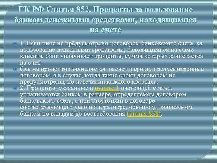 Как написать жалобу в департамент здравоохранения Москвы