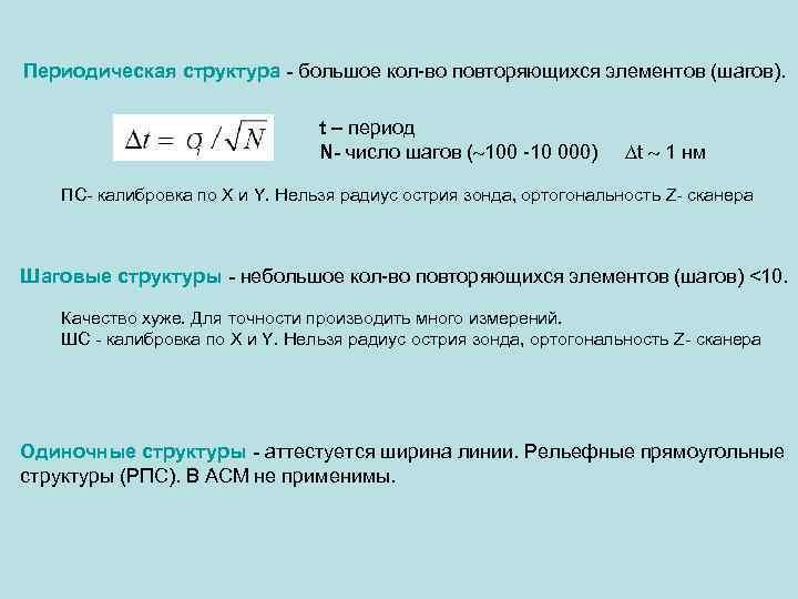 Периодическая структура - большое кол-во повторяющихся элементов (шагов). t – период N- число шагов