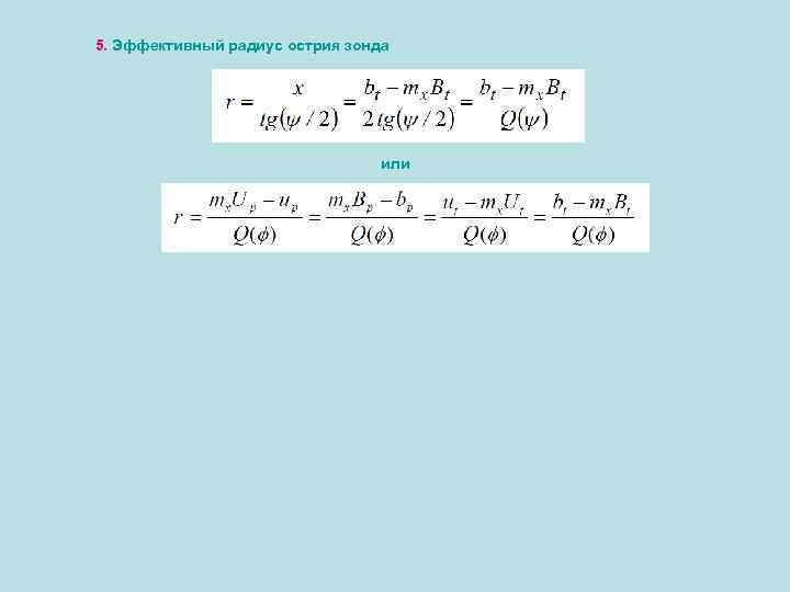 5. Эффективный радиус острия зонда или