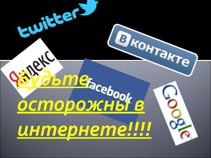 Будьте осторожны в интернете!!!!