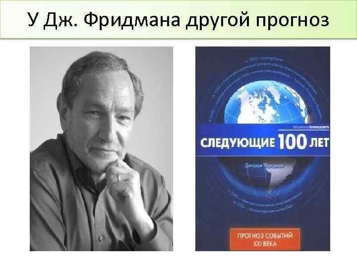 9 ДЖОРДЖ ФРИДМАН СЛЕДУЮЩИЕ СТО ЛЕТ СКАЧАТЬ БЕСПЛАТНО