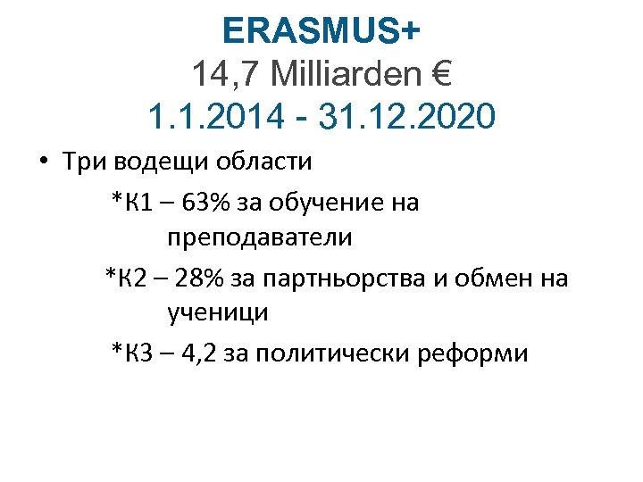 ERASMUS+ 14, 7 Milliarden € 1. 1. 2014 - 31. 12. 2020 • Три
