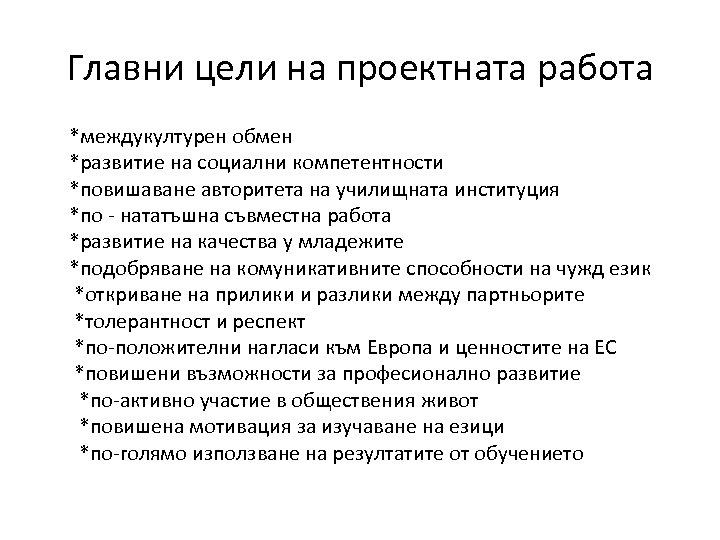 Главни цели на проектната работа *междукултурен обмен *развитие на социални компетентности *повишаване авторитета на