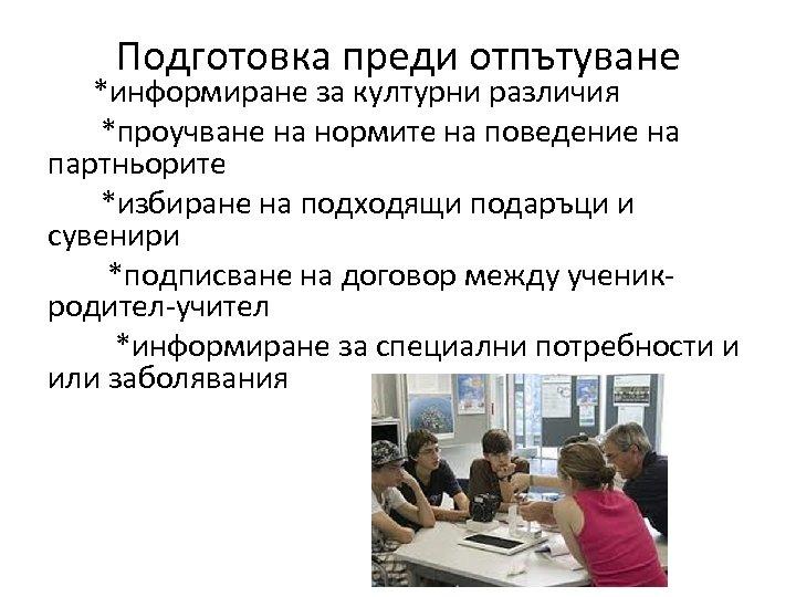 Подготовка преди отпътуване *информиране за културни различия *проучване на нормите на поведение на партньорите